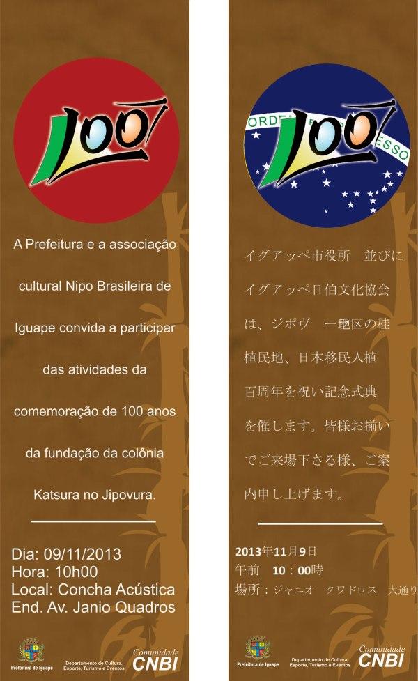 jipowura